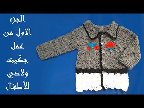 92c1bb5d507e2 شرح عمل جاكيت ولادي للأطفال  الجزء الاول - YouTube