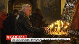 У Михайлівському соборі відбулася панахида у пам'ять про Небесну сотню