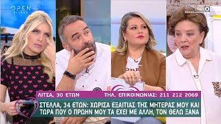 Στέλλα: Χώρισα και τώρα που ο πρώην μου τα έχει με άλλη, τον θέλω ξανά - Ευτυχείτε! | OPEN TV