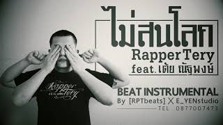 ไม่สนโลก - Rapper Tery [Beat Instrumental]