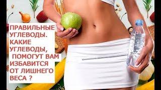 Правильные углеводы  Какие сладости нужно есть, чтобы оставаться сытым, стройным, здоровым и счастли