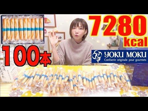 【MUKBANG】 My Dream!! 100 YOKUMOKU Cigare Cookies!! 7280kcal [CC Available]|Yuka [Oogui]
