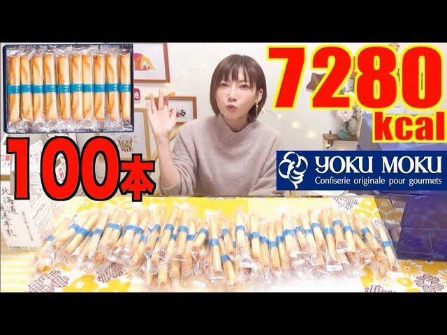 【MUKBANG】 My Dream!! 100 YOKUMOKU Cigare Cookies!! 7280kcal [CC Available] Yuka [Oogui]