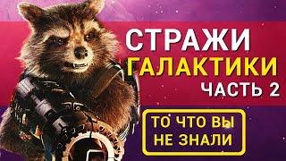 Стражи Галактики 2 - Все что вы не знали об этом фильме