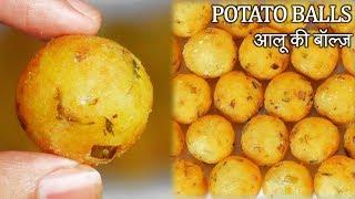 आलू का इतना स्वादिष्ट नमकीन खाकर बच्चे कहेंगे अब से फ़्रेन्च फ़्राइस नही खाना  - Potato Balls Recipe