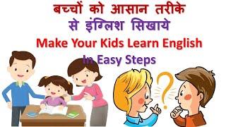 Make your kids learn English in Simple Steps || बच्चों को आसान तरीके से इंग्लिश सिखाये
