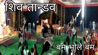 Shiv Tandav  || Bam Bhole Bam || बम भोले बम