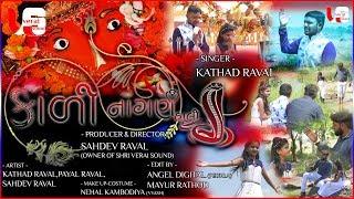 KALI NAGAN HALI(કાળી નાગણ હાલી) Mogal Ma Special Kathad Raval(કાથળ રાવળ) By Shri Verai Sound