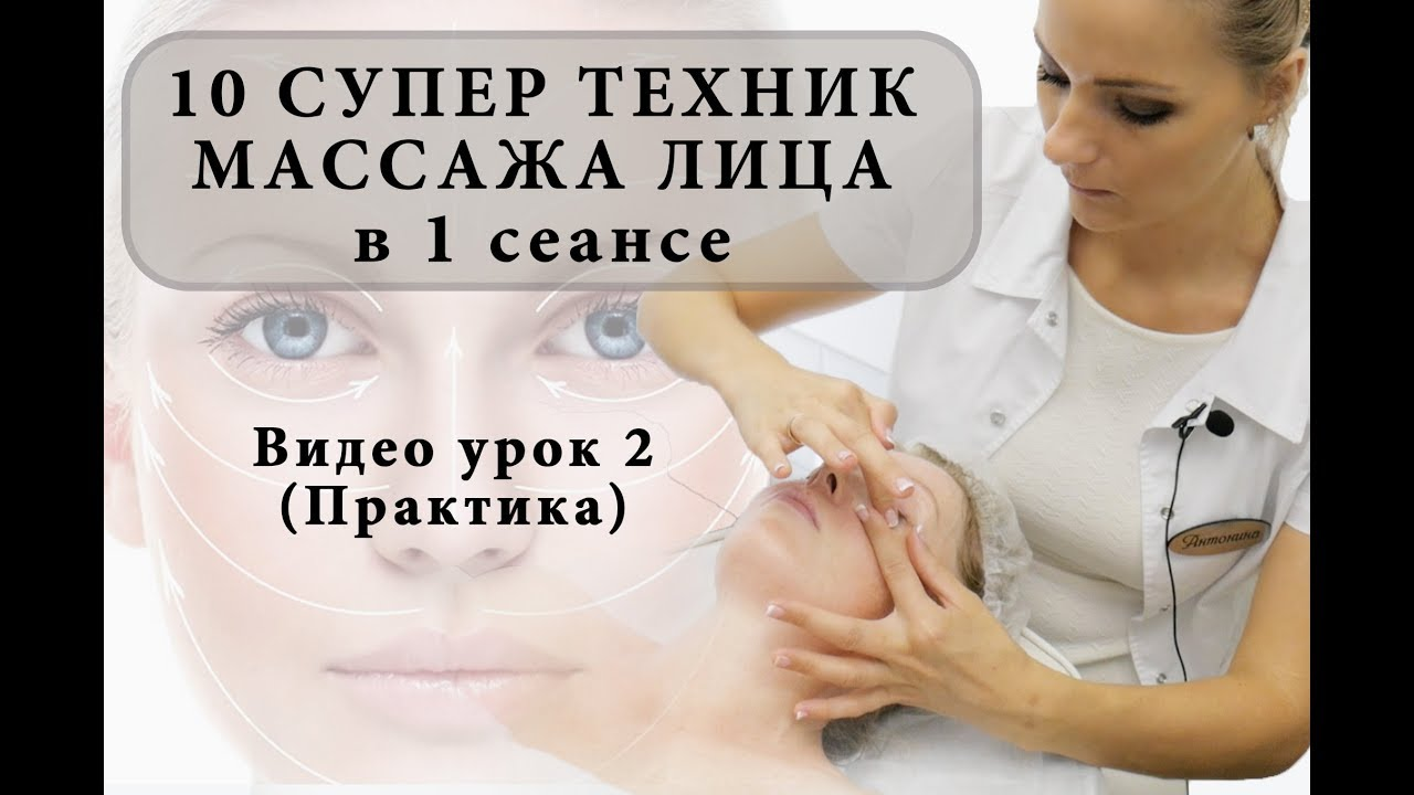 10 СУПЕР техник массажа лица в 1 сеансе - видео урок 2 (ПРАКТИКА!)