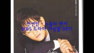 전선민 - 노을의 연가 (KBS 드라마 거짓말 OST)