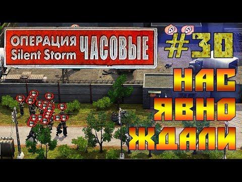 Операция Silent Storm: Часовые /с модом REDESIGNED/ (Серия 30) Фабрика