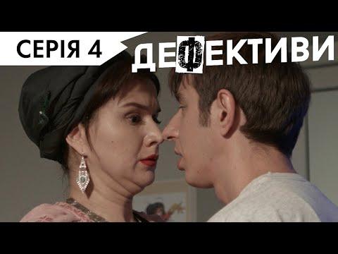 ДЕФЕКТИВИ | 4 серія | 3 сезон | НЛО TV