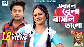 vuclip সকালবেলা বাসলি ভালো | Sokal Bela Basli Valo | Gamcha Palash | Bangla New Song | Cd Vision