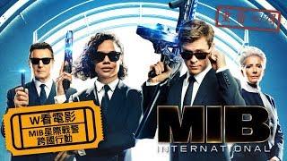 W看電影_MIB星際戰警:跨國行動(Men in Black: International, 黑衣人:全球追緝, 黑超特警組:反轉世界)_重雷心得