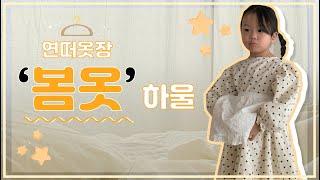 [아기 옷 하울] 35개월 연떠의 봄 옷장 구경 ?? …