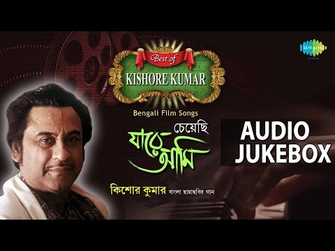 Best Bengali hits of Kishore Kumar | Cheyechhi jare ami |  Top Bengali Songs jukebox