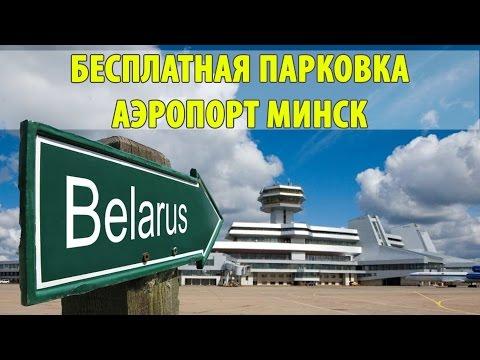 Аэропорт Минск парковка. Бесплатная парковка в аэропорту.