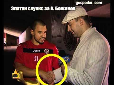 Валери Божинов получава