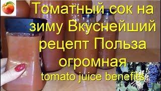 Томатный сок на зиму нежный Вкусный рецепт Просто  Польза томатного сока tomato juice benefits