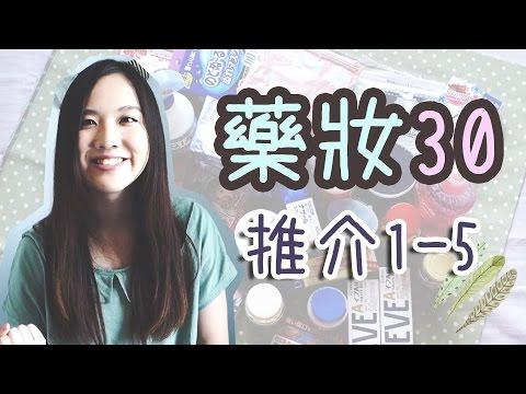 《藥妝30》日本藥妝推介1-5款 (感冒藥,止痛藥,胃腸藥,維他命B)