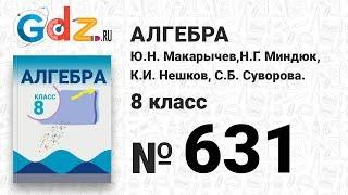 № 631- Алгебра 8 класс Макарычев