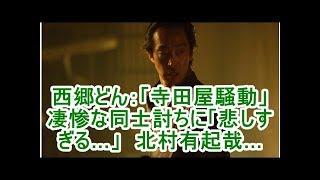 西郷どん:「寺田屋騒動」凄惨な同士討ちに「悲しすぎる…」 北村有起哉…...