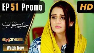 Pakistani Drama   Jaltay Khwab - Episode 51 Promo   Express TV Dramas   Ramsha Khan, Afraz Rasool