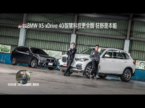 業代賞車-BMW X5 40i-BMW台北 銷售顧問-曹斯皓