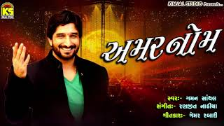 અમરનોમ ⅠⅠ Gaman Santhal 2018 New Song ⅠⅠ Kinjal studio