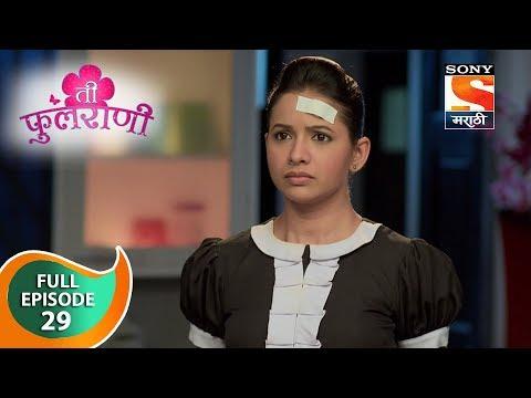 Ti Phulrani - ती फुलराणी - Ep 29 - Full Episode - 21st September, 2018
