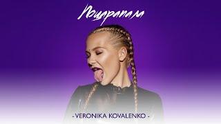 Вероника Коваленко — «Поцарапала» (Official audio)