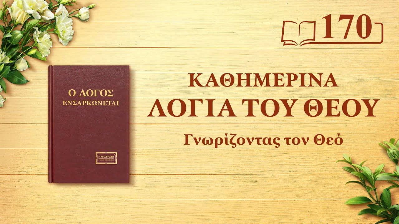 Καθημερινά λόγια του Θεού   «Ο ίδιος ο Θεός, ο μοναδικός Η'»   Απόσπασμα 170