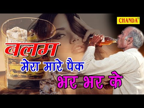 Balam Mera Maare Pak Bhar Bhar Ke || बलम मेरा मारे पैक भर भर के || New Dehati Song  2017