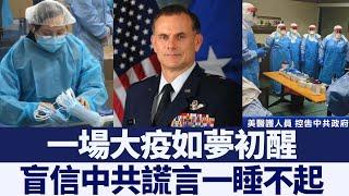 專訪Robert Spalding:中共利用病毒疫情 反讓美國人清醒|新唐人亞太電視|20200427