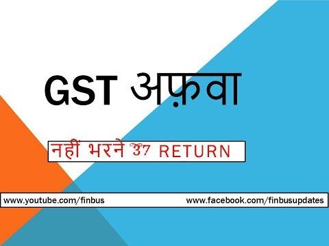 GST में नहीं भरने 37 Return| जानिए कैसे ? GST 37 RETURNS | GST E-PAYMENT | GST MANUAL INVOICE |