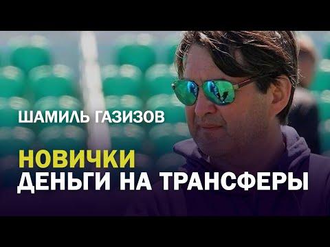 Шамиль Газизов /
