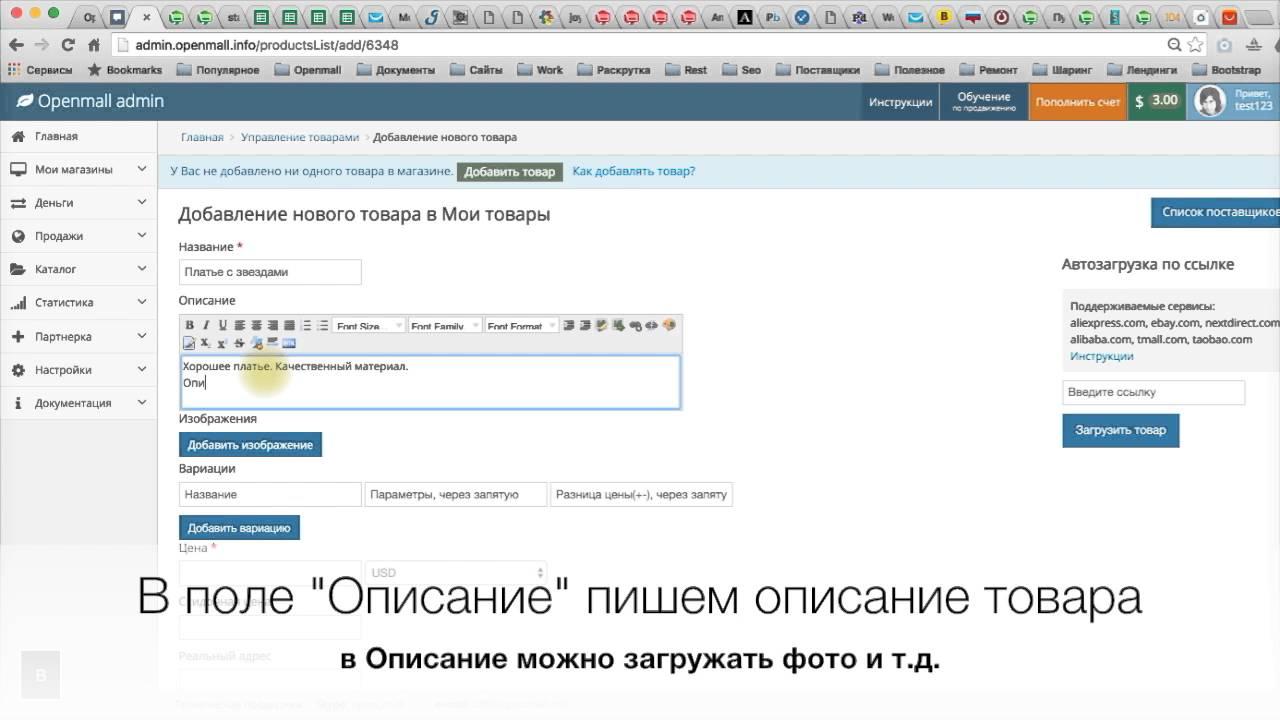 openmall.info Как добавить товар в интернет магазин