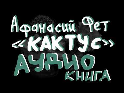 Афанасий Фет «Кактус»