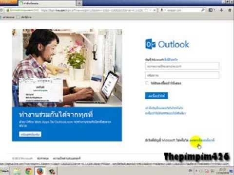 วิธีการสมัคร Hotmail