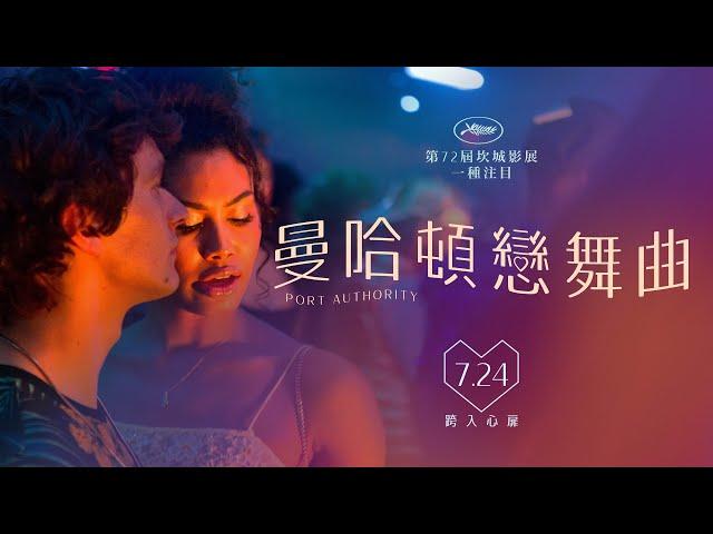 7.24《曼哈頓戀舞曲》坎城一種注目 酷兒電影新風貌燦爛獻映
