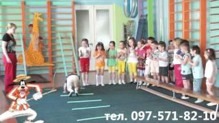 Вот это зарядка! Детский сад (Кривой Рог)(Зарядка вдетском садике. Видео-фотосъемка утренников в детском саду в городе Кривой рог. Студия