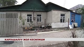 Бишкектеги каргашалуу жол тилкеси / 19.10.18 / НТС