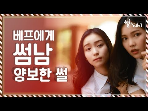 [Türkçe Altyazılı] Real Life Love Story 1. Bölüm   1. Sezon (Web Drama)