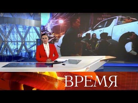 """Выпуск программы """"Время"""" в 21:00 от 08.02.2020"""