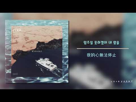 【韓繁中字】WOODZ - POOL (Feat. Sumin)