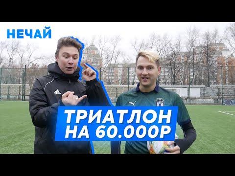 ТРИАТЛОН НА 60000 РУБЛЕЙ   Vs НЕЧАЙ (ПЕРЕИГРОВКА)