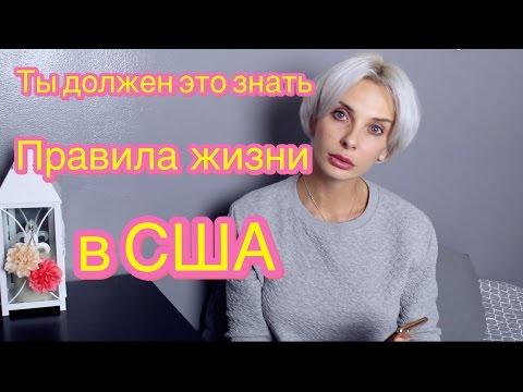 ЗАКОНЫ И ПРАВИЛА В США// УЗНАЙ ПЕРЕД ПЕРЕЕЗДОМ!