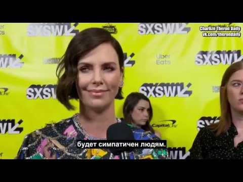 Шарлиз Терон о комедии «Та еще парочка» на SXSW