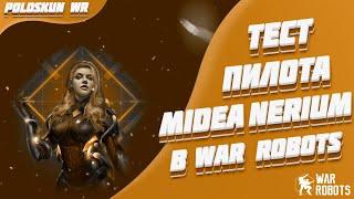 Тест пилота Midea Nerium в War Robots! Новая ИМБА в WR?!