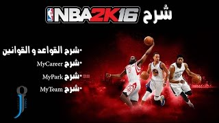 شرح شامل للعبة NBA2k16  قوانين و قواعد اللعبة  MyCareer  MyPark  MyTeam